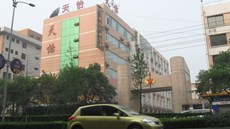 Tian Yi Business Hotel