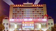 Tongxing Hotel