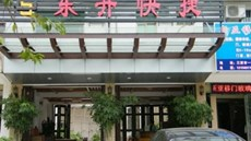 Dongsheng Express Business Hotel