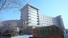 Dunhuang International Hotel