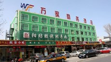 Wanjia Traders Airport Hotel