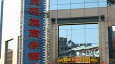 Jiamaoguanqi Business Hotel