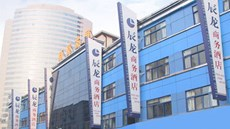Chenlong Business Hotel