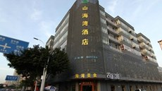 Shan Hai Wan Business Hotel
