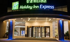 Holiday Inn Express Baiyun Airport