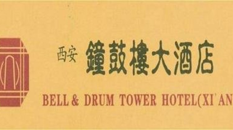 Bell & Drum Tower Hotel Other