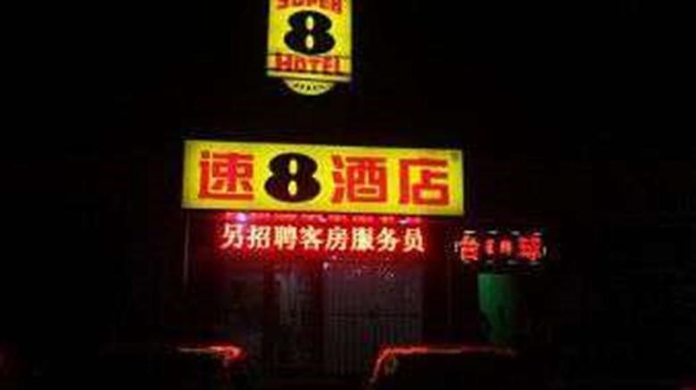 "Super 8 Beijing Ma Jia Pu Jiao Men Exterior. Images powered by <a href=""http://web.iceportal.com""  target=""_blank"">Ice Portal</a>."