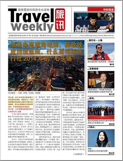 Travel Weekly China