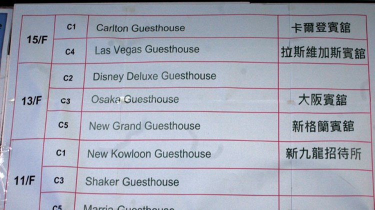 A sign in Chungking Mansions lists the Disney Deluxe Guesthouse.